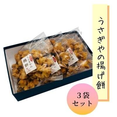 {数量限定販売} 新潟県産餅米使用のうさぎや自家製揚げ餅 3袋入り
