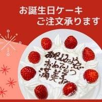 うさぎや特製誕生日ケーキ5号|生クリーム