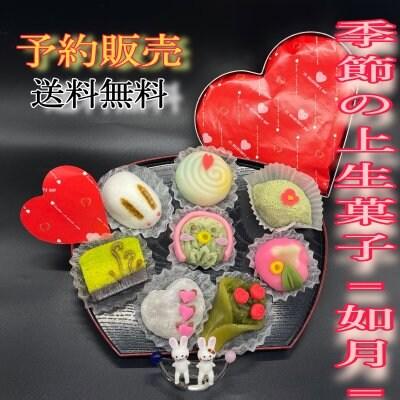 【予約販売】季節の上生菓子《如月》|8個入り|クール便送料込み|2月12日締切、2月13日発送開始