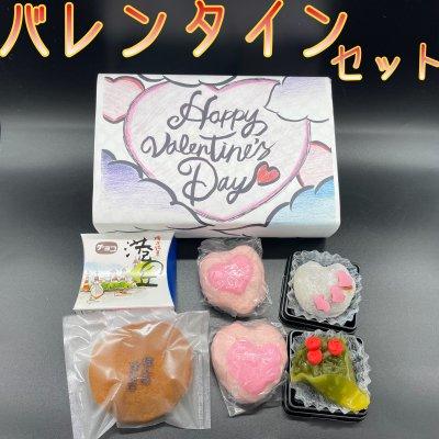"""バレンタイン""""和菓子""""セット"""