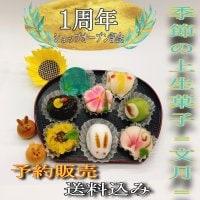 【1周年記念】季節の上生菓子《文月(ふみづき)》|予約販売|8個入り|7月15日締切、7月17日発送開始