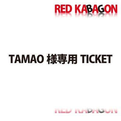 TAMAO様専用TICKET