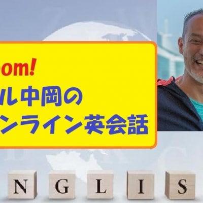 ポル中岡のオンライン英会話 個別レッスン 月会費