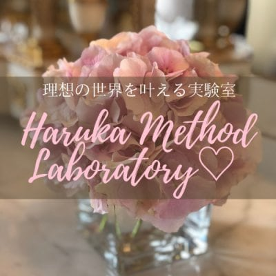 Haruka Method Laboratory♡理想の世界を叶える3ヶ月間の実験室