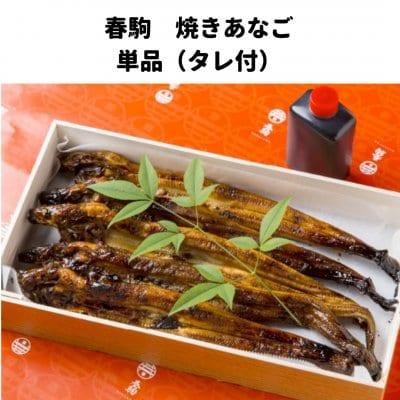 春駒 焼きあなご 単品(タレ付)