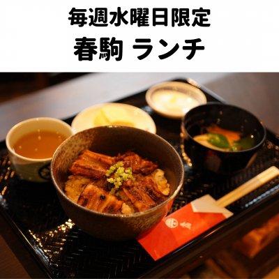 【毎週水曜日限定】春駒ランチ 穴子丼