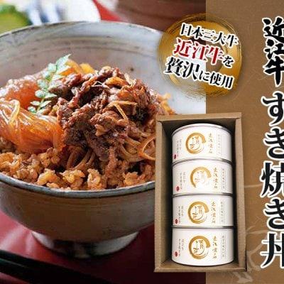 近江牛すき焼き丼缶詰(送料無料)
