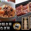 近江牛すき焼き丼缶詰、うなぎ丼缶詰セット(送料無料)