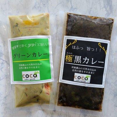 【グリーンカレー&黒カレー】カレーカフェのこだわりが生み出す絶品カ...