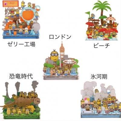 【値下げ中】HAKOMO PUSUPUSU ミニオン立体型模型【全種類セット】