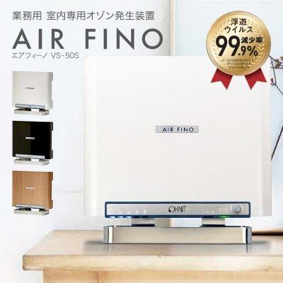 室内専用オゾン発生装置 エアフィーノ