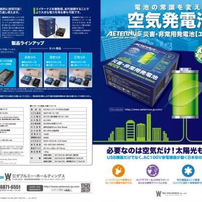 空気だけで発電⁉AETERNUS(エイターナス)Bセット《災害・非常用発電池》