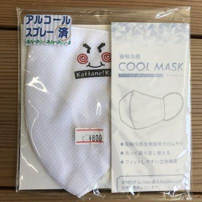 勝っタネ!くん クールマスク 洗えるマスク 接触冷感 プリント キ...