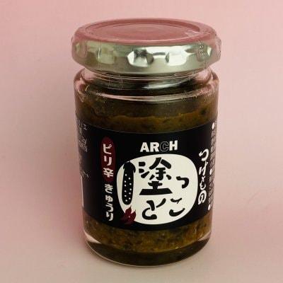 塗る漬物「塗っとこ」(115g瓶入り)ピリ辛きゅうり 7/1 ZIP紹介商品