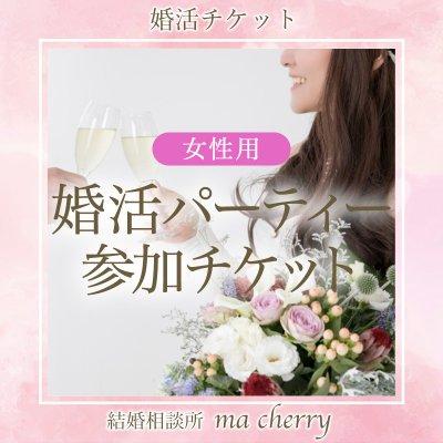【婚活パーティー】女性参加チケット