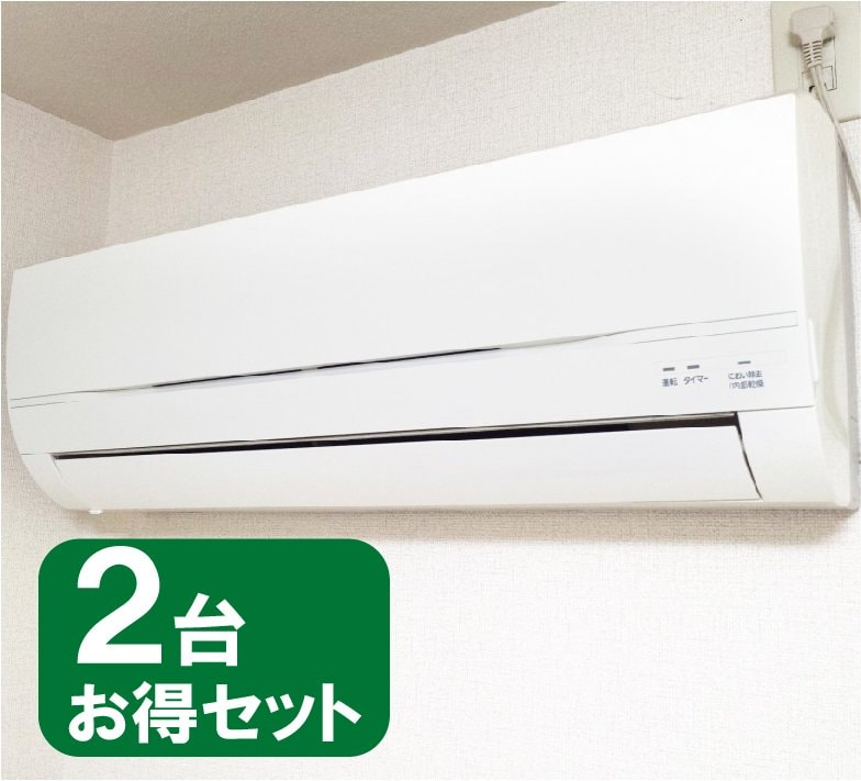 【2台お得セット】エアコンクリーニング(家庭用壁掛けタイプ、お掃除機能なし)のイメージその1
