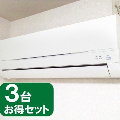 【3台お得セット】エアコンクリーニング(家庭用壁掛けタイプ、お掃除機能なし)