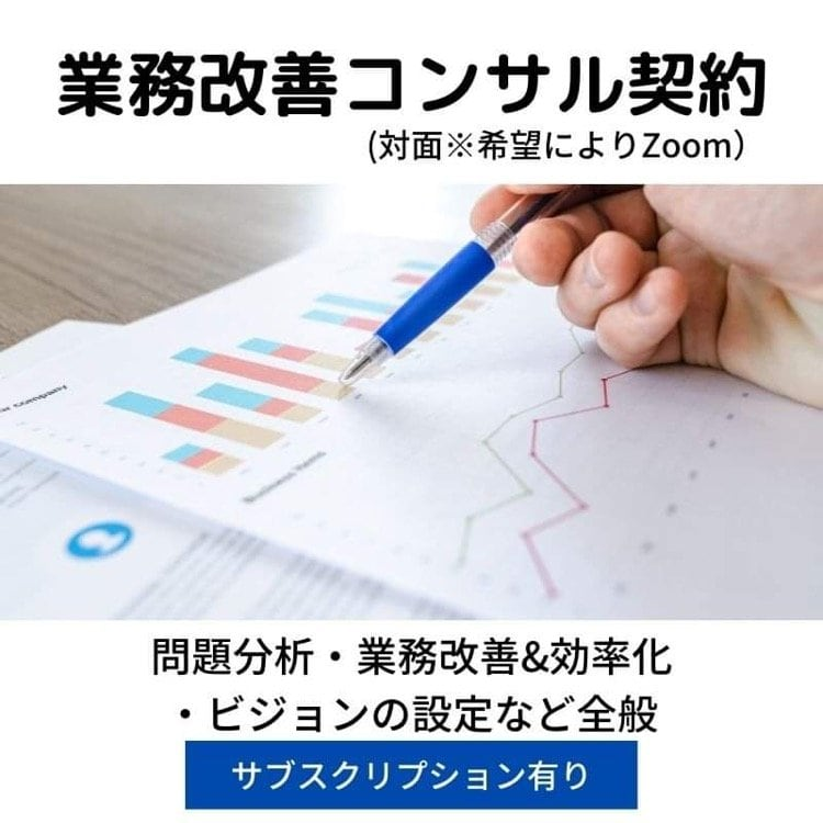 業務改善コンサル契約 (対面※希望によりZoom)のイメージその1