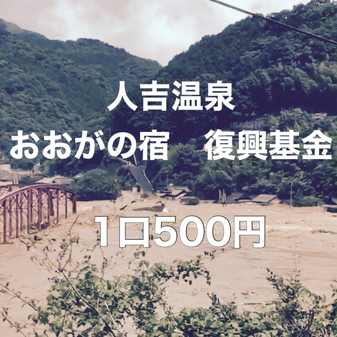 人吉温泉 おおがの宿 復興支援〜球磨川氾濫 被災者支援〜のイメージその1
