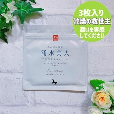 フェイスマスクシート/1枚/フェイスパック【おおが温泉】×【馬プラセン...