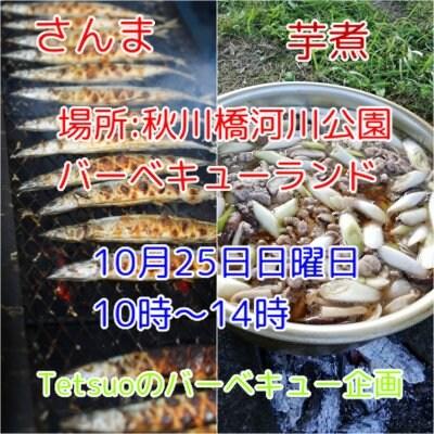 芋煮and秋刀魚チケット 5000