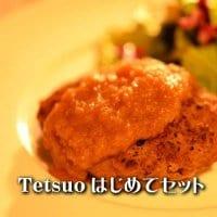 初回ご注文限定‼︎『おためしセット』Tetsuoハンバーグ1個・Tetsukoハンバーグ1個 ・牛スジカレー1個・牛スジトマト煮1個 (冷凍真空パック)