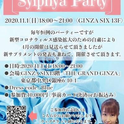 11月1日(日)銀座SIX☆18時〜21時☆Sylphyaパーティー☆