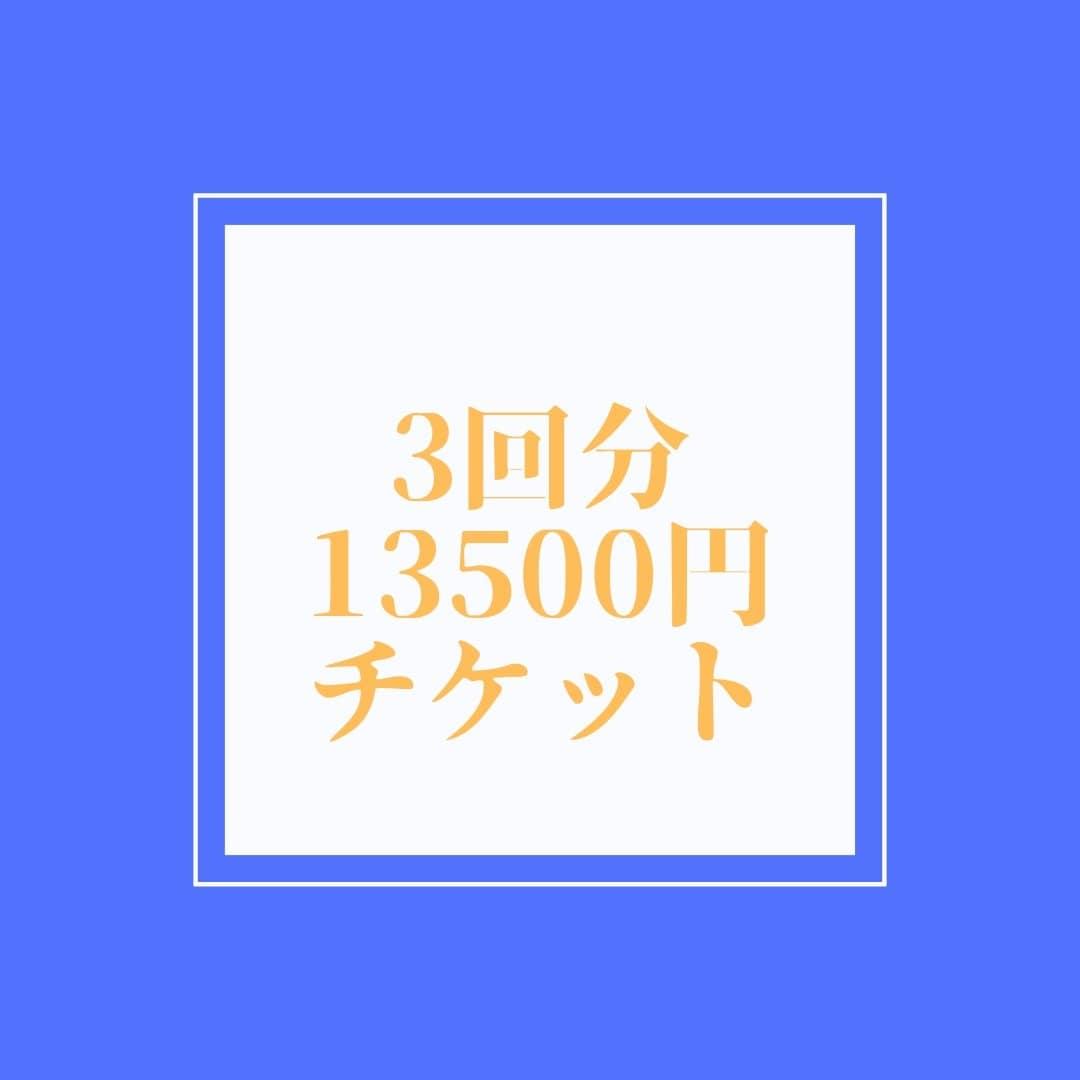 3回分チケット13500円のイメージその1