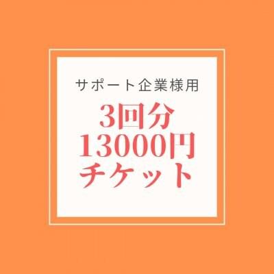 3回分チケット13000円(サポート企業様用)