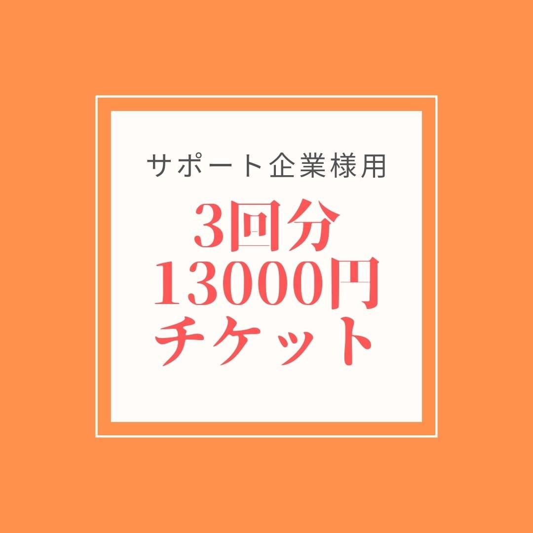 3回分チケット13000円(サポート企業様用)のイメージその1
