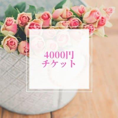 4000円チケット
