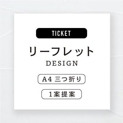 リーフレットデザイン(A4三つ折り)(1案提案)