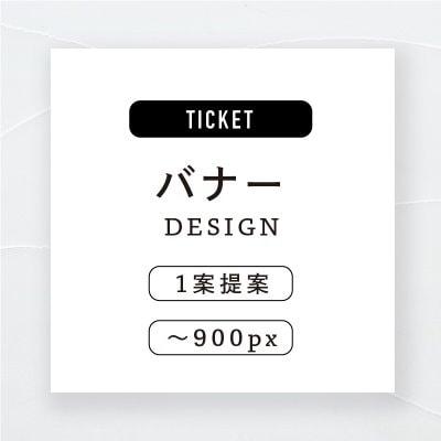 バナーデザイン(1案提案)