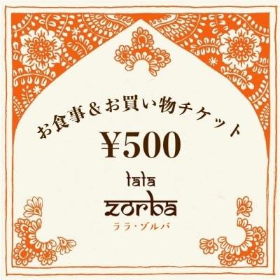 500円お食事&お買い物チケット
