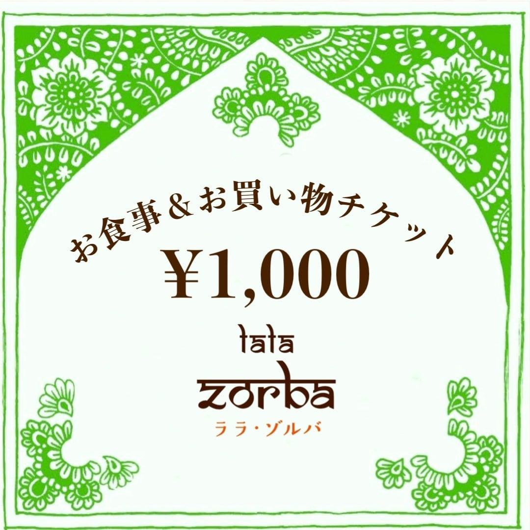 1000円お食事&お買い物チケットのイメージその1