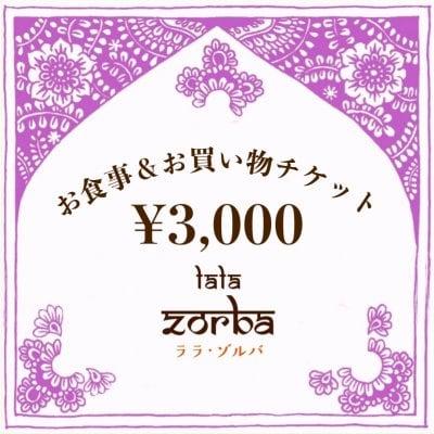 3000円お食事&お買い物チケット