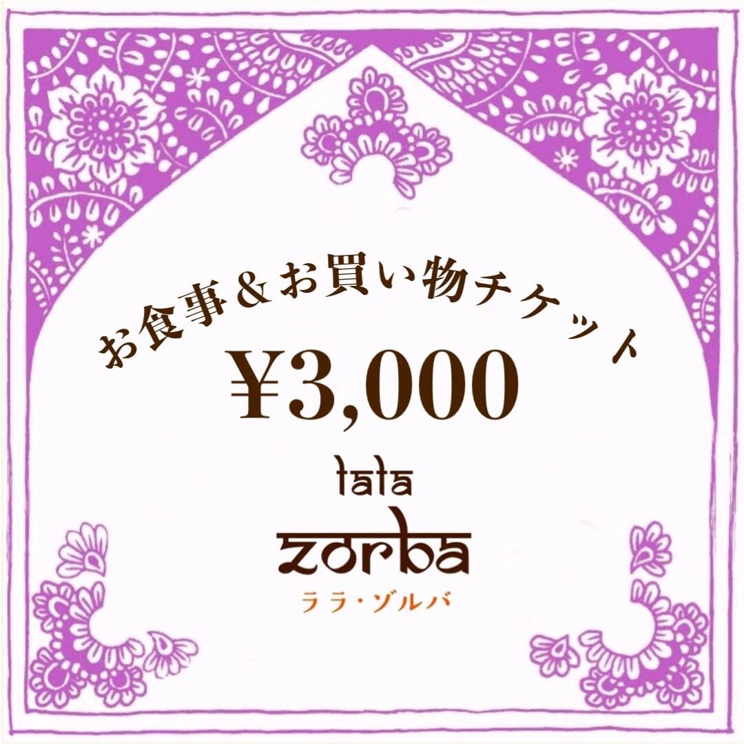 3000円お食事&お買い物チケットのイメージその1