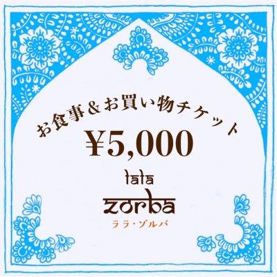 5000円お食事&お買い物チケット