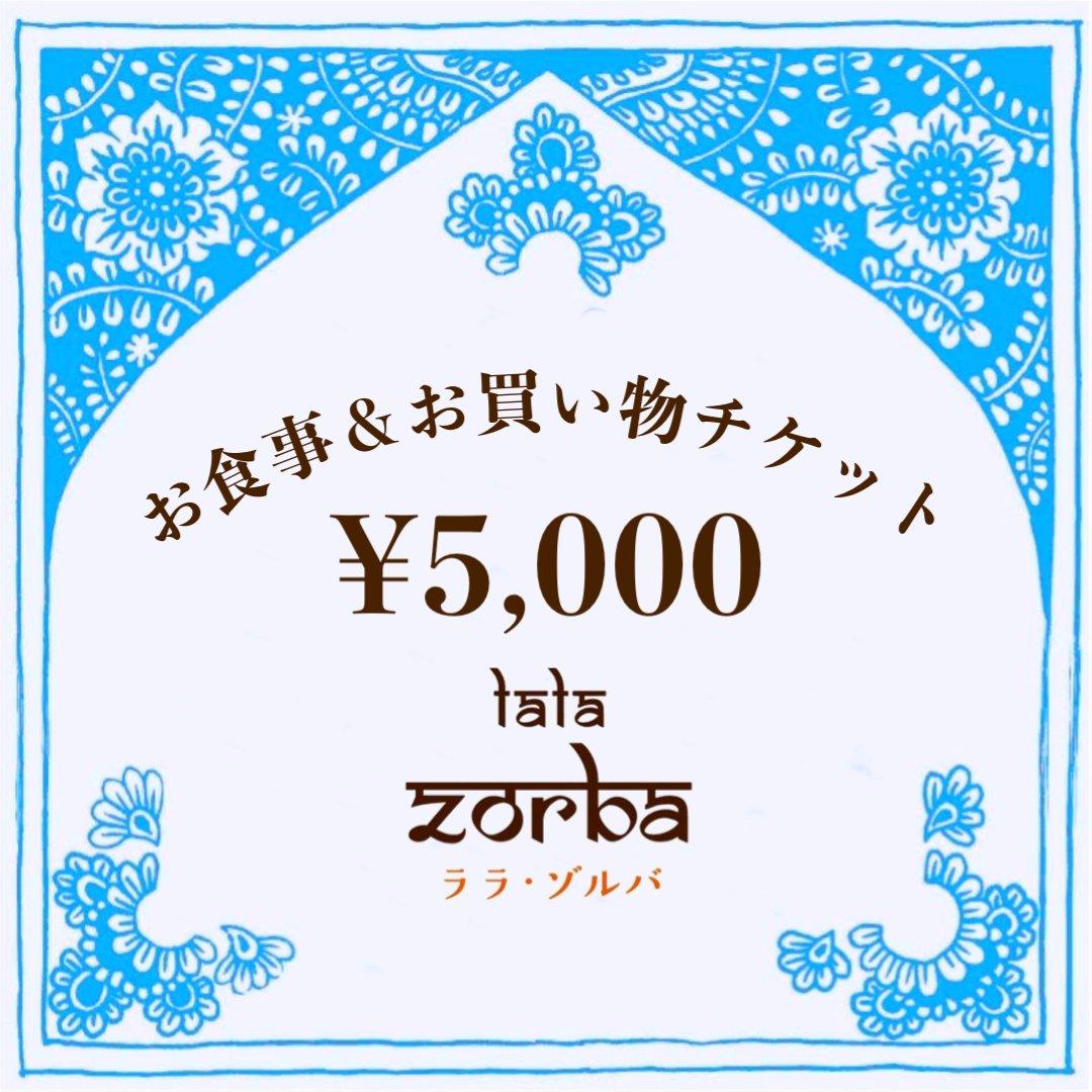 5000円お食事&お買い物チケットのイメージその1