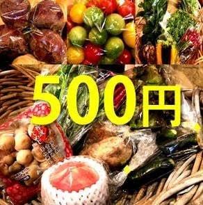 農家直送!有機野菜500円分購入チケットのイメージその1