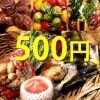 農家直送!有機野菜500円分購入チケット