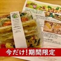 有機野菜で作ったナチュラル惣菜セット