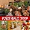 【代理店様限定】有機野菜とナチュラル惣菜セット