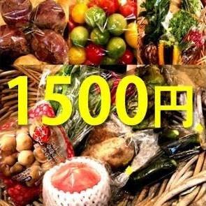 農家直送!有機野菜1500円分購入チケットのイメージその1