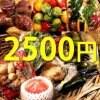 農家直送!有機野菜2500円分購入チケット
