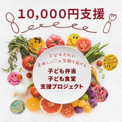 <子ども弁当&子ども食堂支援>一口10000円/有機野菜詰め合わせ(Lサイズ/野菜7〜8点)お送りします