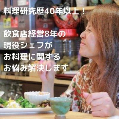 お料理に関するお悩み解決!個別相談(30分)チケット