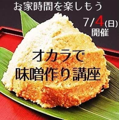 <7/4(日)限定★ヨガスタジオ・アーリアコラボ企画>簡単!手抜き!味噌...