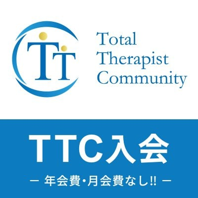 【TTC入会申し込み】年会費・月会費なし!入会金のみで会員(永続的)に!