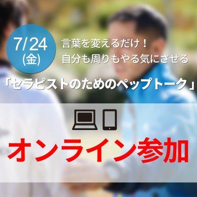 【オンライン用】7/24(金)ペップトークセミナーお申込み